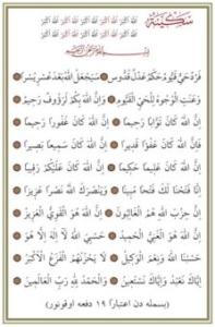 sekine duası arapça ayetleri resimli